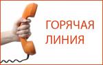 Телефоны горячей линии ОРКСЭ