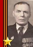 Бондин Евгений Петрович