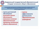 Мониторинг образовательных результатов за курс начального общего образования