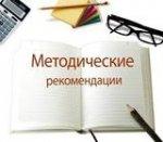 Методические рекомендации по подготовке и проведению ЕГЭ