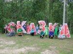 Организация отдыха,оздоровления, занятости детей и молодежи Нефтеюганского района в 2016 году