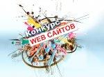 Муниципальный конкурс «Лучший web-сайт учителя математики Нефтеюганского района»