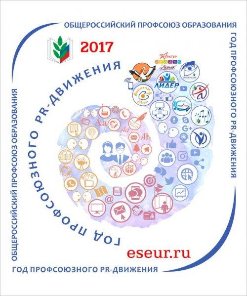 2017 год – год профсоюзного PR-движения