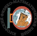 14-ый очный окружной Физико-математический турнир