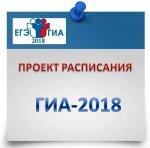 Расписание ГИА -2018
