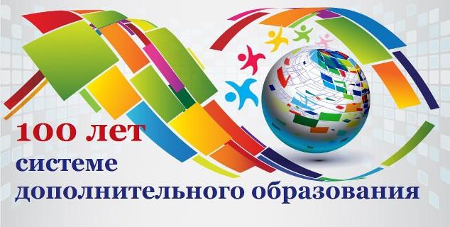 О плане мероприятий, посвященных 100-летию системы дополнительного образования детей