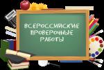 Всероссийские проверочные работы 2019 г.