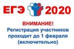 Прием заявлений на участие в ЕГЭ, ГВЭ в 2020 г.