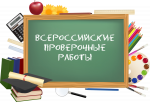 Всероссийские проверочные работы - 2020