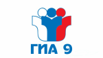ГИА-9